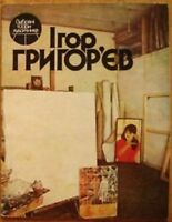 Soviet artist Grigoryev I Ukrainian painting Album