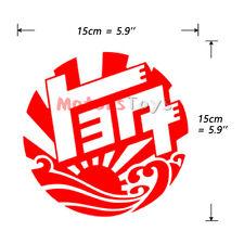 1 JDM Rising Sun Kanji Racing HF Vinyl Motorcycle Car Sticker Decal Red Color