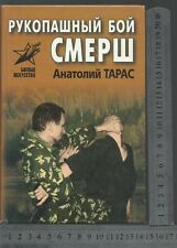 hand-to-hand combat Russian manual guide book fight martial arts dogfight KGB