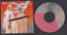 Hong Kong China Lin Jia Sheng Li Bao Yin Cantonese Opera 1989 CD FCS6623