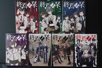JAPAN manga LOT: Shuuen no Shiori vol.1~7 Complete Set