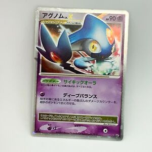 Azelf LV X DP5 - 1st Ed Legends Awakened - Japanese Pokemon Card - LP