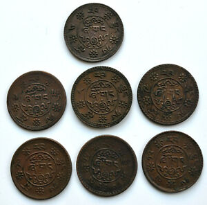 China Tibet coin monnaie münze 7x1 Sho KM Y#23 complete set of all years 西藏钱币