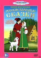 Русские народные сказки. Выпуск 1 (DVD, 2013) Russian