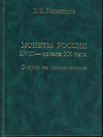 V.V. UZDENIKOV.RUSSIAN COINS 18-20th century.NUMISMATIC ARTICLES 3RD LAST EDIT.