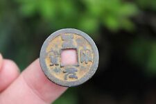 Chinese bronze coin, N. Song, SHENG SONG YUAN BAO 1-cash, 1101-1106AD