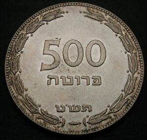 ISRAEL 500 Pruta JE5709 (1949) (ht) - Silver - XF/aUNC - 1734