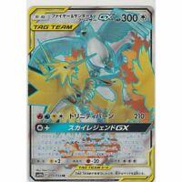 Pokemon Card Japanese Moltres & Zapdos & Articuno GX SM10b 059/054 SR