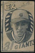 c.1949 Osamu Mihara HOF Yomiuri Giants Manager Japan Baseball Bromide Card 三原脩