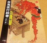 Yokai monster emaki photo Tattoo Referenc book japan goichi yumoto hyakki yagyo