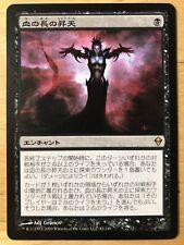 Bloodchief Ascension Japanese Zendikar mtg NM