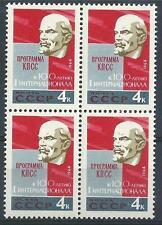 Russia 1964 Sc# 2932 Lenin KPSS Program block 4 MNH