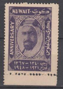 KUWAIT 1948  LABEL SHEIKh SEATING ANNIVERSARY