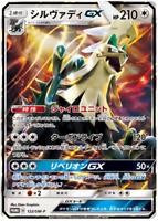Pokemon Card Japanese - Shining Silvally GX 122/SM-P - PROMO HOLO Full Art MINT