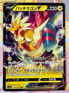 Pokémon CARDS Matchless Fighter S5a Dracozolt V RR 023/070 JPN Ver. F/S