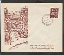 KAPPYSSTAMPS S5018 ISRAEL EVENT OR POST OFFICE OPENING COVER MAZKERET BATYA