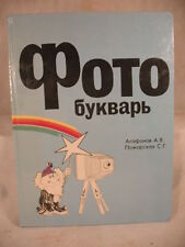 OLD RUSSIAN LANGUAGE ART PHOTOGRAPHY CAMERA INSTRUCTION PHOTOS prt MOSCOW RUSSIA