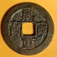 1068 China,Song Dynasty, Xi Ning Zhong Bao, 3 Cash Copper Coin,*Clerical Script*