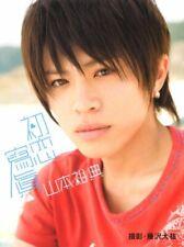 Yusuke Yamamoto 'Hatsukoi shashin' Photo Collection Book 4391134977