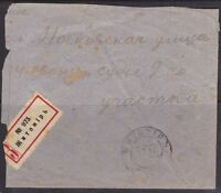 Russia Ukraine 1918 Cover with stamps Mi 5B(3)