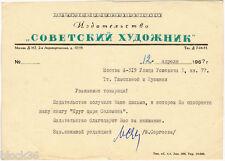 1967 Letter from Soviet publisher SOVETSKY KHUDOZHNIK to grateful readers