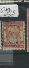 Thailand (P0306B) Rama Jubilee Sc 117 Mog