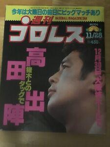 Japanese Wrestling Magazine