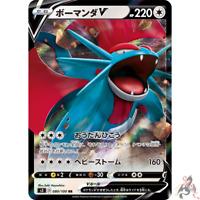 Pokemon Card Japanese - Salamence V RR 080/100 s3 - Dynamax HOLO MINT