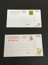 China PRC 1998 1999 lunar new year pre stamped 2 mint postcards lottery cards
