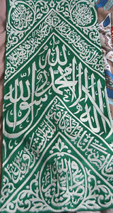 CERTIFIED USED FOR PROPHET MUHAMMAD CHAMBER GRAVE CLOTH