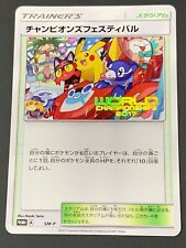 Pokemon💎Champions Festival💎2017 Japanese Sun&Moon Promo #SM78🌟Worlds Champs