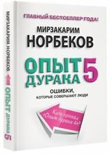 Opyt duraka 5. Oshibki, kotorye sovershajut ljudi von Mirzakarim Norbekov (2017, Gebundene Ausgabe)