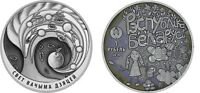 The world through the eyes of children. Belarus 1 ruble 2018 Copper-Nickel Coin