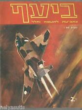 "ISRAEL ""BIAF-Aviation & Space Magazine"" Issue # 1-9 1972 -1973  Rare"