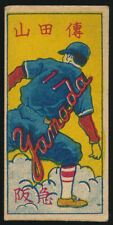 1948 Den Yamada California Native Japan Baseball Menko Card w/Oshita HOF on Back