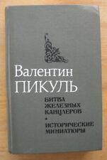 Valentin Pikul - The Battle of Iron Chancellors - Russian Book 1989