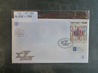 1983 ISRAEL 35yrs INDEPENDANCE STAMP W/- TAB FIRST DAY COVER
