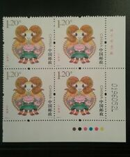 China Stamp 2015-1 Yi Wei Year Year of Sheep Block of 4 Complete Set