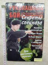 Russian manual book Secrets of Special Forces fight combat hand to hand martial