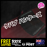 Kebab Hunters Japanese Katakana 385x58mm Sticker Decal Vinyl For JDM Window Car