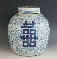 Antique Chinese Blue And White Porcelain Double Happiness Ginger Jar