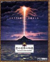 Hyaku no Sekai no Monogatari Famicom FC JAPANESE GAME MAGAZINE PROMO CLIPPING