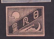 Anciennes étiquettes  Allumettes Japon BN23558 Soleil Lune