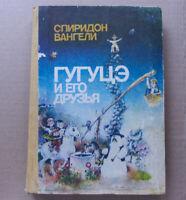 Guguta Gugutse Adventure Moldovian TALE Illustrated Kid Children Russian Book 91