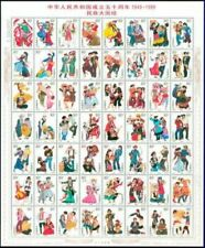 CHINA 1999-11 50th Founding of PRC 56 Ethnic Costume Stamps