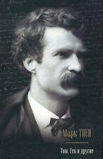 Марк Твен: Том, Гек и другие | Mark Twain: Selected novels