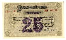 Russia … P-S970b … 25 Rubles … 1920 … *UNC*