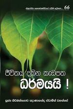 Jeevithaya Dakina Kedapatha Dharmayai by Ven Kiribathgoda Gnanananda Thero...