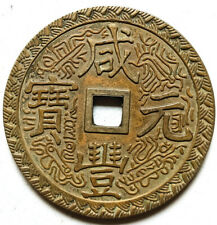 China Ancient Bronze coins Diameter:55mm/thickness:4mm