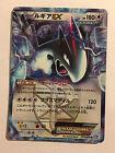 Pokemon Carte / Card LUGIA EX Rare Holo 058/070 R BW7